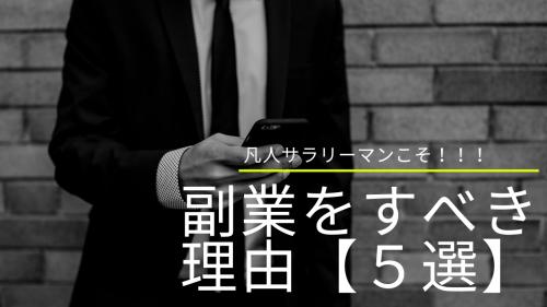 凡人サラリーマンこそ副業をすべき理由【5選】