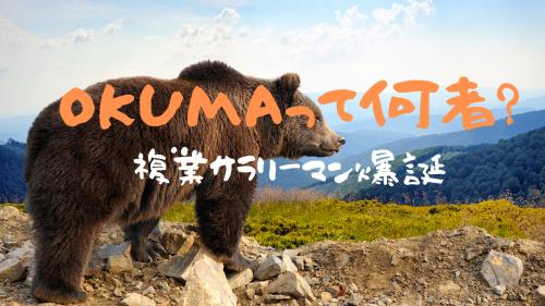 OKUMAの自己紹介【副業サラリーマン爆誕】