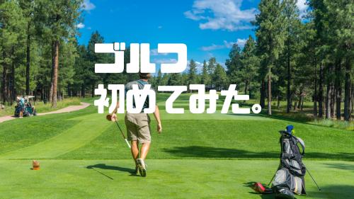 若手社員がゴルフを始めるメリット|最強のコミュニケーションツールとして活用しよう