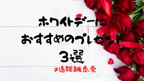 遠距離恋愛中におすすめのホワイトデーの贈り物3選【2020年最新版】