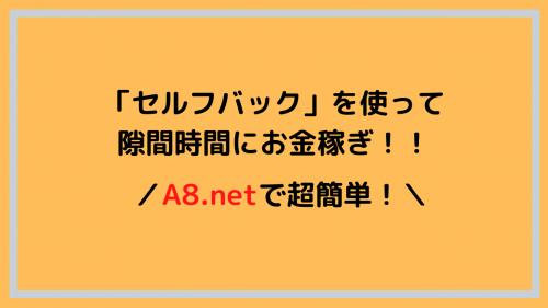 【A8.net】セルフバックを使って隙間時間で稼ごう!   15分で1,150円稼げました!