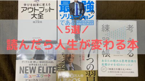 【感想文】社会人1年目が読むと人生が変わる本5選 | おすすめ本