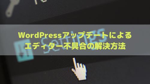 【WordPress】アップデートによってエディターが変になったときの対処方法   ダウングレード