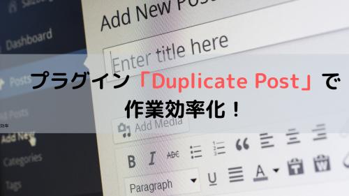 【Wordpress】プラグイン「Duplicate Post」で記事作成を効率化しよう | 毎日更新の味方!