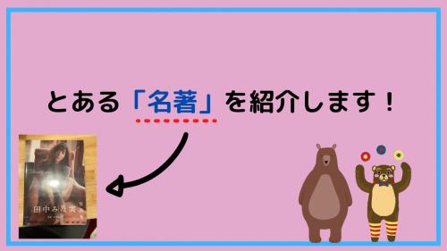 田中みなみの写真集「Sincerely yours...」を徹底的におすすめする理由【3選】