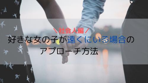 【遠距離恋愛】好きな女の子が遠くにいる場合のアプローチ方法   社会人編