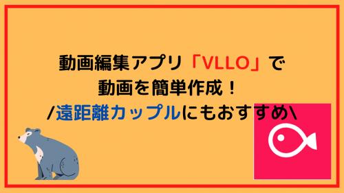 【簡単】動画編集アプリ「VLLO」で字幕入り動画を作成 |  遠距離カップルにもおすすめ