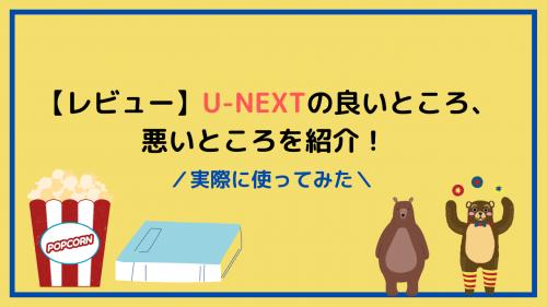 【レビュー】U-NEXTを実際に使ってみて感じたメリット・デメリット | 映画、漫画まとめて楽しめる!