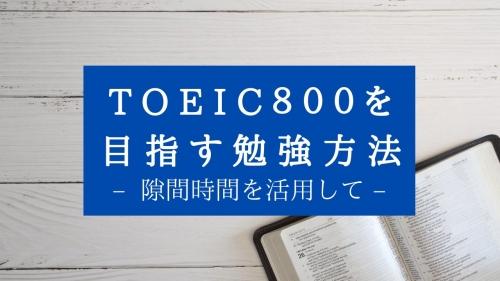 【勉強方法編】専門商社マンが転職を機にTOEIC735→800を達成するために勉強します