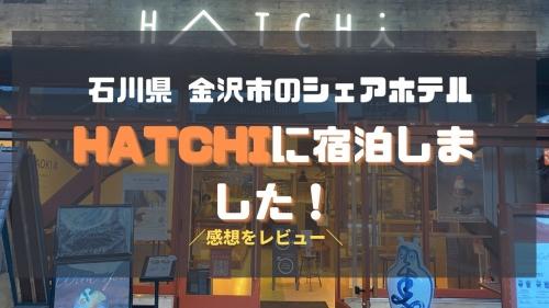 【2020年】芸術の街 金沢にあるシェアホテル「HATCHI」で旅人気分を味わう(レビュー)