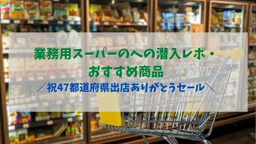【祝47都道府県出店】業務用スーパーのありがとうセールへの潜入レポ(おすすめ商品)