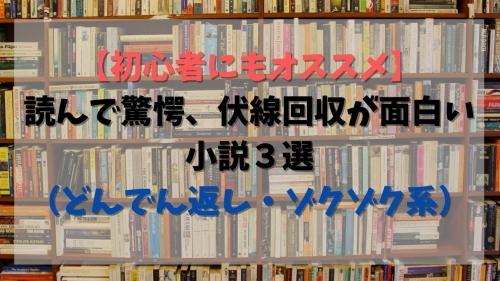 【初心者にもオススメ】最後の1行を読んで驚愕、伏線回収が面白い小説3選(どんでん返し・ゾクゾク系)